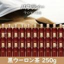 黒烏龍茶 250g 黒ウーロン茶 粉茶 業務用 パウティー