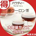 パウティー 黒ウーロン茶 [ピーチ] 無糖 1袋 250g 黒烏龍茶 インスタント