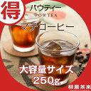 【送料無料】パウティー マテコーヒー マテ茶 【コーヒー】 お得用サイズ 1袋 250g大容量サイズ お徳用 業務用 マテ茶…