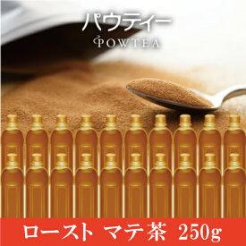 パウティー ローストマテ茶 1袋 250g