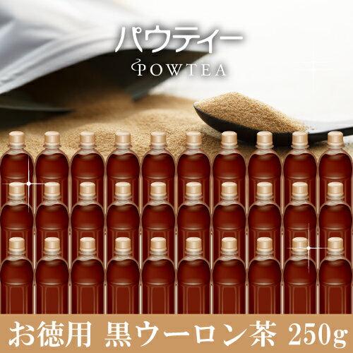 パウティー 黒ウーロン茶 1袋 250g 黒烏龍茶