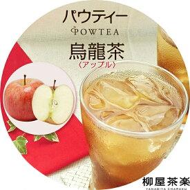 パウティー アップル 烏龍茶 無糖 1袋 80g ウーロン茶