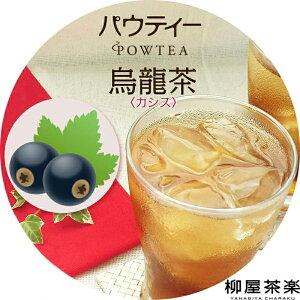 パウティー カシス 烏龍茶 無糖 1袋 80g ウーロン茶