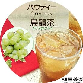 パウティー マスカット 烏龍茶 無糖 1袋 80g ウーロン茶
