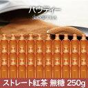 ストレート 紅茶 無糖 250g インスタント 紅茶 パウダー 業務用 パウティー