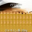 パウティー ジャスミン茶 1袋 250g ジャスミンティー