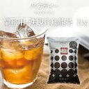 パウティー 業務用 鉄観音 烏龍茶 1袋 800g ウーロン茶 インスタント茶