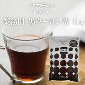 パウティー 業務用 黒ウーロン茶 1袋 1kg 黒烏龍茶 インスタント茶