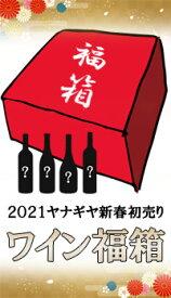 ヤナギヤ新春初売り ワイン福箱2021 (赤2白2の4本入りワイン福袋) Wine Fukubukuro Fukubako [セット][アメリカ][カリフォルニア][特値][750ml×4]