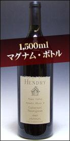 """ヘンドリー カベルネ ソーヴィニヨン """"ヘンドリー ヴィンヤード (旧ブロック8)"""" ナパ ヴァレー [2005] 《◎1500ml マグナムボトル》 (正規品) Hendry Cabernet Sauvignon [赤ワイン][アメリカ][カリフォルニア][ナパバレー][1500ml]"""