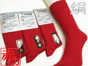 紳士ノーマルソックス(先丸靴下)【単品1足販売】赤・絹(正絹・シルク100%) レギュラー丈 メンズ24-26cm 鹿じるし!日本製・奈良の靴下【RCP】(050-24)ok