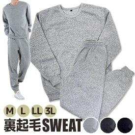 【送料無料】裏起毛スウェット 上下セットアップ メンズ ルームウェア Mサイズ Lサイズ LLサイズ 3Lサイズ 男女兼用で着用可能【RCP】