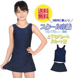 ネコポス送料無料 スクール水着 女の子用 上下セパレート型スカート付きタイプ 女子(女児)キッズ110〜170サイズ UVカット[UPF50+]【RCP】