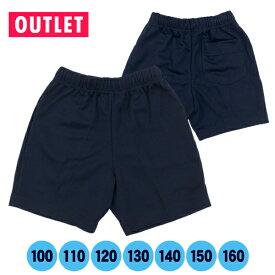 [数量限定アウトレット価格] スクール体操服 クォーターパンツ 120/130サイズ限定【RCP】