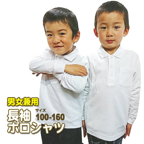 長袖ポロシャツ 白・無地・鹿の子(カノコ)スクールポロシャツ 子供キッズ100-160サイズ【RCP】