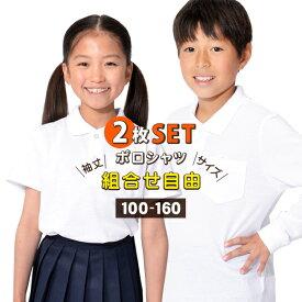 【ネコポス送料無料】ポロシャツ 半袖・長袖 -組み合わせ自由2枚組- 白無地 鹿の子(カノコ)スクールポロシャツ 子供キッズ100-160サイズ【RCP】
