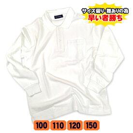 スクール長袖ポロシャツ-サイズ偏りのため限定値下げ- 鹿の子ポロシャツ 白 100cm/110cm/120cm/150cm【RCP】