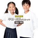 【ネコポス送料無料】ポロシャツ 半袖・長袖 -袖丈が選べる2タイプ- 白無地 鹿の子(カノコ)ポロシャツ スクールポロシ…