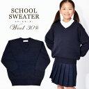 【送料無料/男女兼用】スクールセーター[ウール30%タイプ] 長袖 濃紺無地 ウール混スクールセーターVネック 子供…
