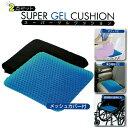 【送料無料・2個セット】スーパーゲルクッション 二重ハニカム構造 メッシュカバー付きジェルクッションシート 腰痛対…