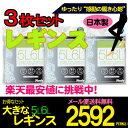 [メール便送料無料] 大きいサイズのレギンス10分丈【3枚セット】[5L6L] Piedo(ピエド)日本製・ゆったりのびのびサイズ…