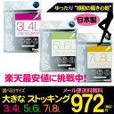 [メール便送料無料] 大きいサイズのストッキング(パンスト) [3L 4L 5L 6L 7L 8L] Piedo(ピエド)日本製・ゆったりの…