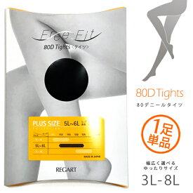 [ネコポス送料無料] 大きいサイズのタイツ[3L 4L 5L 6L 7L 8L] Piedo/FreeFit(ピエド・フリーフィット)日本製・ゆったりのびのびサイズ・ブラック【RCP】(308-21P)