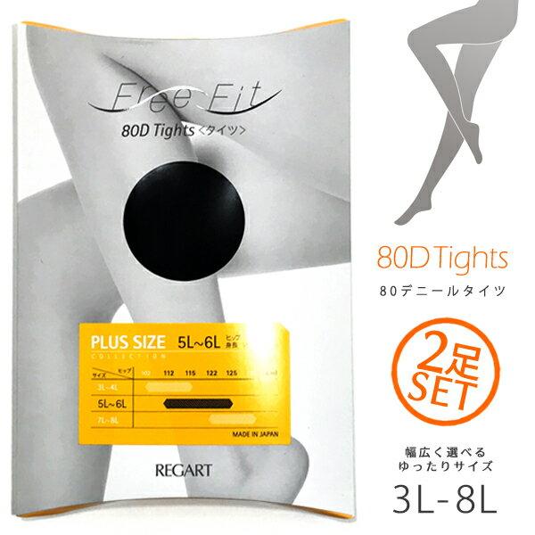 [ネコポス送料無料] 大きいサイズのタイツ【2枚セット】[3L 4L 5L 6L 7L 8L] Piedo/FreeFit(ピエド・フリーフィット)日本製・ゆったりのびのびサイズ・ブラック【RCP】(21P)x-