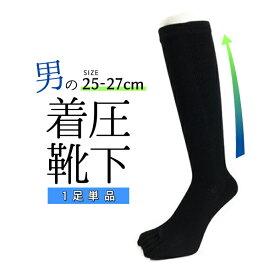 五本指ソックス メンズ着圧ソックス25-27cm 無地:綿混 5本指ハイソックス靴下【RCP】(24Z)