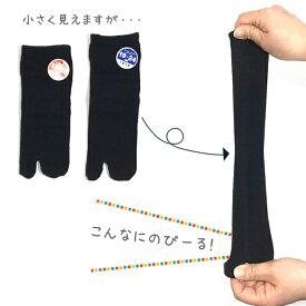 足袋ソックス ベーシック無地 黒 白 紺 グレー 2サイズに増えました[13-18cm/19-24cm]クルー丈靴下 キッズ靴下【RCP】(26G)