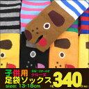 足袋ソックス 13-18cm クルー丈靴下 つま先ワンワン・犬柄 キッズ靴下【RCP】(26G)