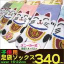 足袋ソックス 16-22cm 福よ来い来い招き猫柄 子供用スニーカー丈 キッズ靴下【RCP】(26F)