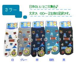 足袋ソックス 16-22cm 日本の良いとこ色々柄 子供用スニーカー丈 キッズ靴下【RCP】(26F)x-