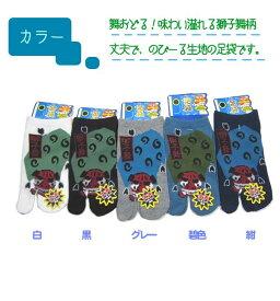 足袋ソックス 16-22cm 獅子舞柄 子供用スニーカー丈 キッズ靴下【RCP】(26F)x-