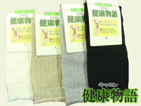 レッグウォーマー 表糸絹100% ショート丈 日本製 冷え性・防寒対策 アンクルウォーマー(157-21)ok