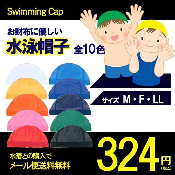 [新発売・水着と同時購入でメール便送料無料]水泳帽子 スイムキャップ 日本製 メッシュ無地 スイミングキャップ 3サイズ10カラー