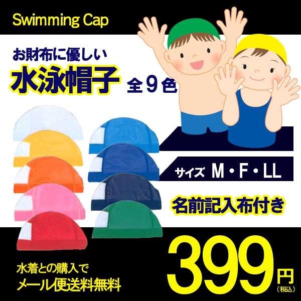 [新発売・水着と同時購入でメール便送料無料]水泳帽子 スイムキャップ 【名前記入可能タイプ】 日本製 メッシュ無地 スイミングキャップ 3サイズ9カラー