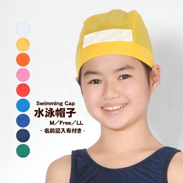 [新発売・水着と同時購入で送料無料]水泳帽子 スイムキャップ 【名前記入可能タイプ】 日本製 メッシュ無地 スイミングキャップ 3サイズ9カラー
