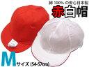 【店長オススメ 日清紡生地使用! 安心の日本製 綿100% 赤白帽子 Mサイズ 54-57cm】