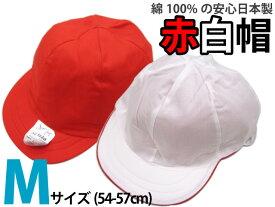 日清紡生地使用!安心の日本製 綿100% 赤白帽子 Mサイズ 54-57cm