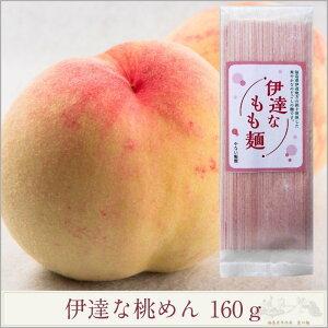 東北 福島 伊達産 もも 麺 乾麺 うどん 手延べ製法 高級 めん お土産に やない製麺