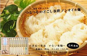 【 送料無料 】 福島 手延べ製麺 素麺 詰合せ 16人前 豪華 肉味噌たれ つゆ 付 高級 乾麺 やない製麺