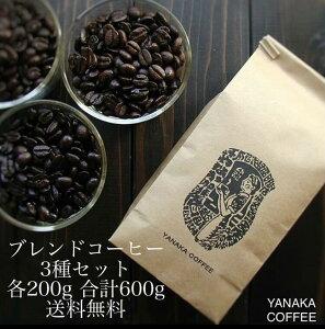 ブレンドコーヒー セット やなか珈琲店 自家焙煎 コーヒー豆 オリジナルブレンドセット 人気ブレンド3種類 コーヒー 珈琲 豆 粉 各200g×3種類
