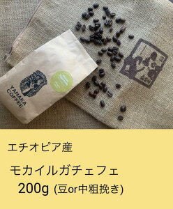 モカ イルガチェフェ エチオピア ストレートコーヒー 自家焙煎 珈琲 コーヒー豆 コーヒー 粉 200g やなか珈琲店