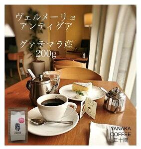 やなか珈琲店 ヴェルメーリョ アンティグア グァテマラ ストレートコーヒー 自家焙煎 珈琲 コーヒー豆 コーヒー 粉 200g