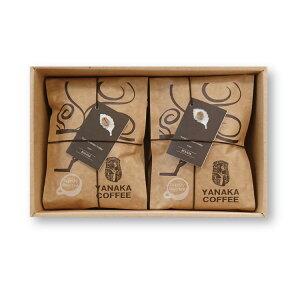 やなか珈琲店 コーヒーギフト 送料無料 プレゼント 贈り物 お歳暮 お礼 お祝い おしゃれ レギュラーコーヒー アソート(S) 珈琲専門店 ギフト 自家焙煎 コーヒー豆 スペシャリティコーヒー