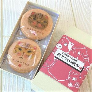 和菓子 もなか おてづくり最中 猫 ネコ プレゼント お返しや内祝い 誕生日 谷中堂