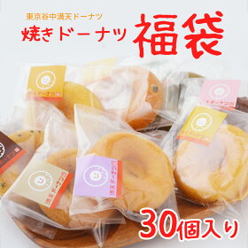 スイーツ福袋ドーナツ30個!東京谷中満天ドーナツ福袋おいしい焼きドーナツ8種類!油で揚げないドーナツ