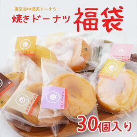 福袋 訳アリ スイーツ ドーナツ なんと30個入り!訳アリの理由は、お味が選べないこと。東京谷中満天ドーナツ おやつ 個包装 お菓子 福袋 おいしい 焼きドーナツ 詰め合わせ 焼き菓子 油で揚げないドーナツ