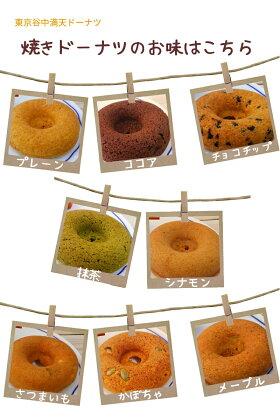 お家時間キャンペーンスイーツ福袋ドーナツ1個280円が30個!東京谷中満天ドーナツおやつ個包装お菓子福袋おいしい焼きドーナツ詰め合わせ8種類!焼き菓子油で揚げないドーナツ